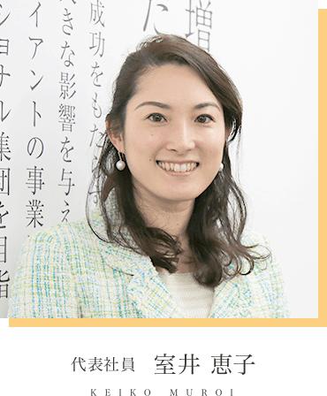 代表社員 室井恵子