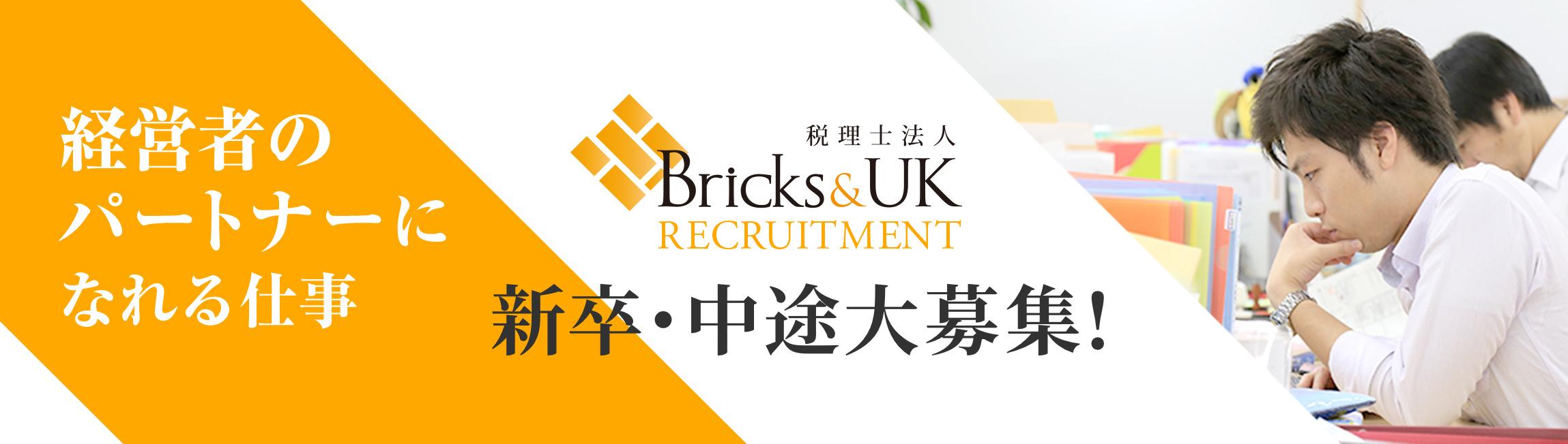 Bricks&UK 採用情報