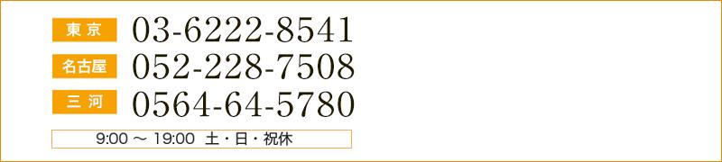 東京03-6222-8541、名古屋052-228-0758、三河0564−64−5780
