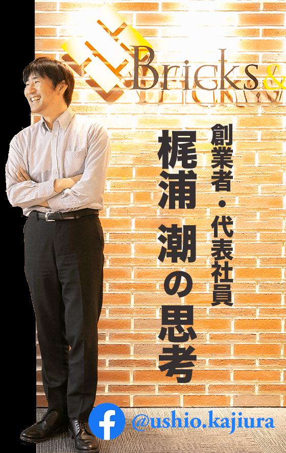 税理士法人Bricks&UK 創業者・代表社員 梶浦潮の思考 facebook @ushio.kajiura