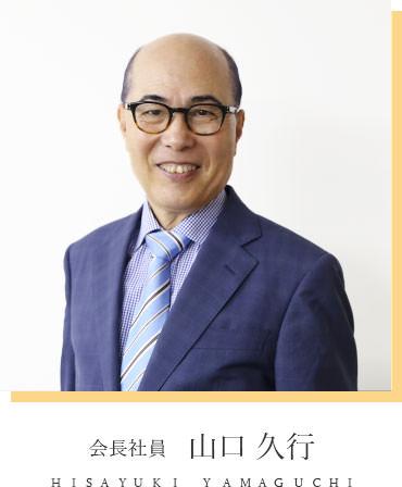 会長社員 山口久行