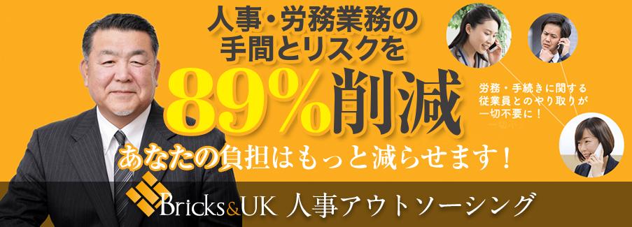 人事・労務のアウトソーシングはBricks&UK