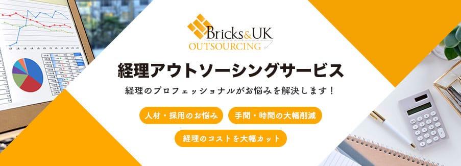 株式会社Bricks&UK アウトソーシング