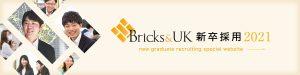 Bricks&UK新卒採用